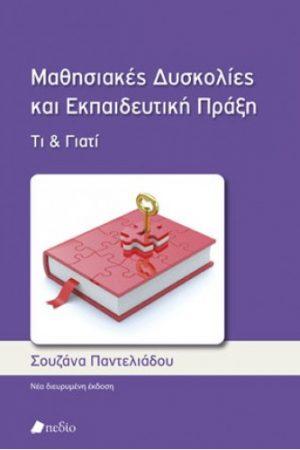 Μαθησιακές δυσκολίες και εκπαιδευτική πράξη