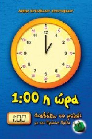 Διαβάζω το ρολόι