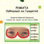 ΡΗΜΑΤΑ- ορθογραφία και γραμματική