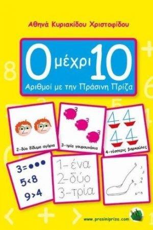 0-10 αριθμοί με την πράσινη πρίζα