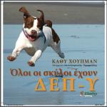 Όλοι οι σκύλοι έχουν ΔΕΠ(Υ)