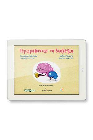 Περιγράφοντας-τη-δυσλεξία_ebook