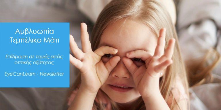 Αμβλυωπία (τεμπέλικο μάτι) – Σχέση με αυτοαντίληψη, οπτικές και κινητικές δεξιότητες σε παιδιά 3 – 7 ετών