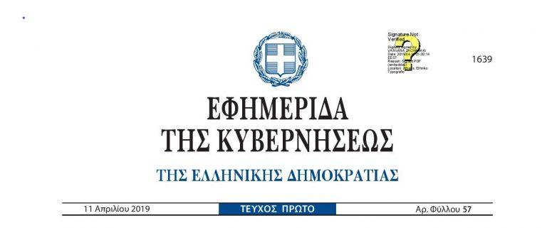 Νέα τροποποίηση σχετικά με τις αποζημιώσεις θεραπειών από ΕΟΠΥΥ
