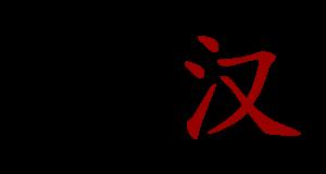 Κινέζικο λογογραφικό σύστημα