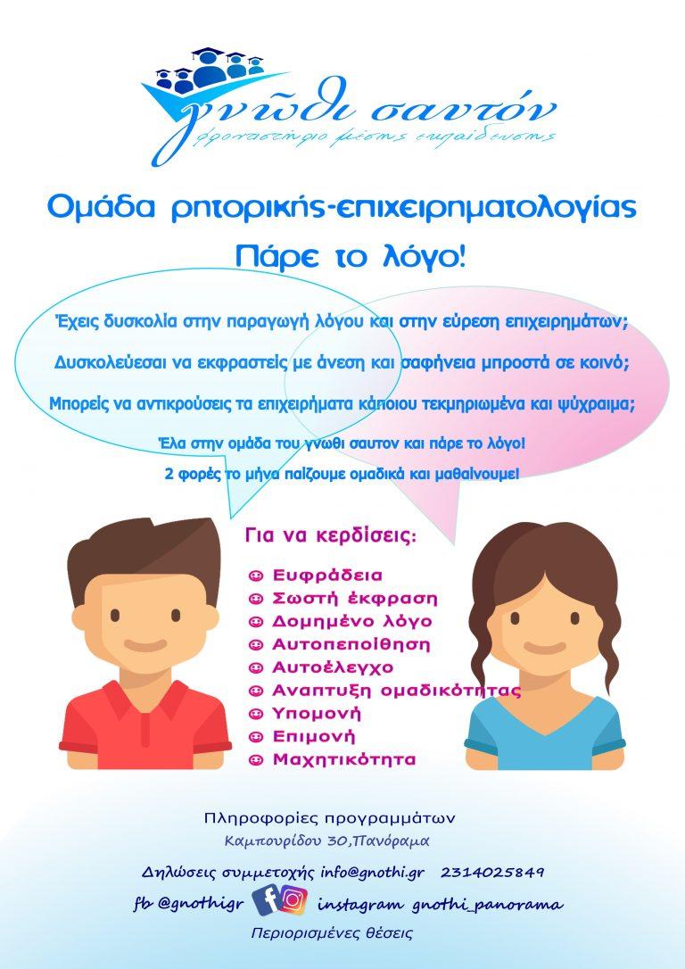 Ρητορική και επικοινωνία για  παιδιά