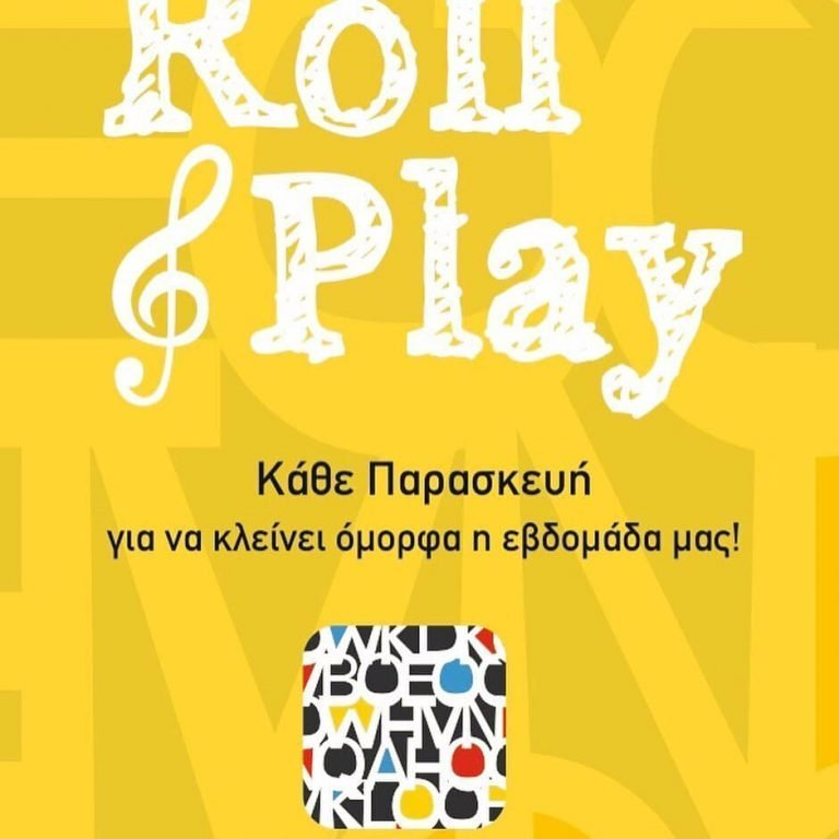 Roll and Play στο My Way