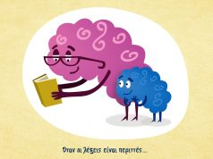 Όταν ο εγκέφαλος μαθαίνει διαφορετικά