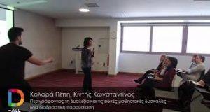 Παρουσίαση Περιγράφοντας την δυσλεξία. Αθήνα 30.11.2019