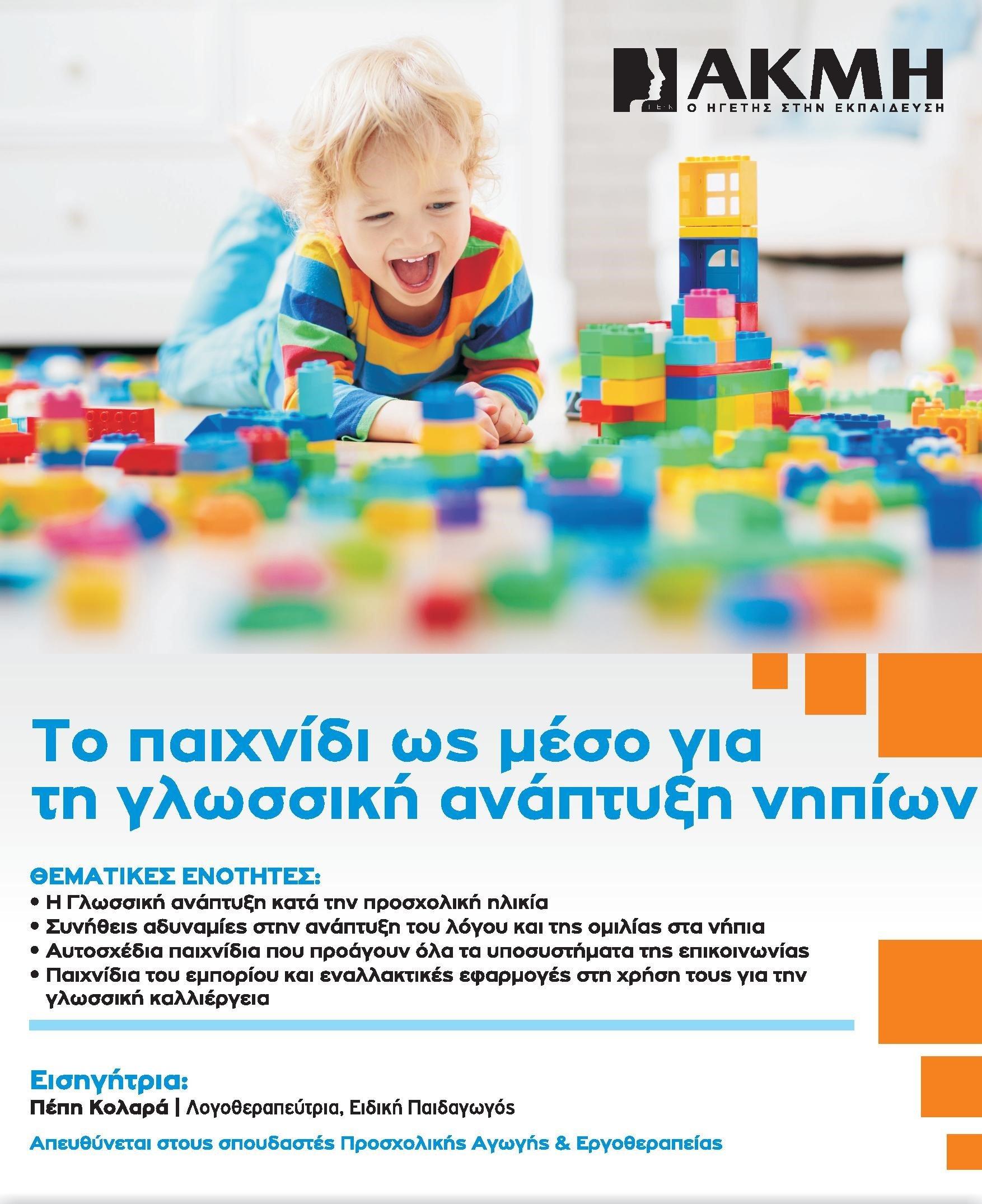 """Ομιλία """" Παιχνίδι με στόχο τη Γλωσσική Ανάπτυξη νηπίων"""""""