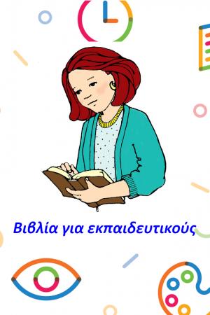 Βιβλία για εκπαιδευτικούς - επαγγελματίες