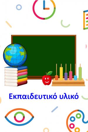 Εκπαιδευτικό υλικό